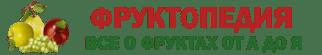fruktopedia.ru